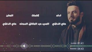 علي الدلفي   ملك روحي - Audio