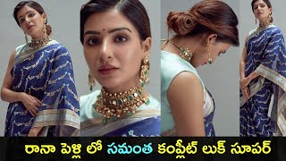 Actress Samantha akkineni stunning look for Rana's wedding | Gup Chup Masthi