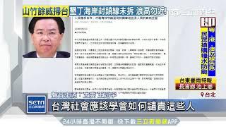 生前對話曝光 蘇啟誠自責「連累謝大使,罪過」|三立新聞台