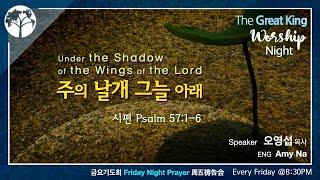 November 6th 2020 | The Great King Live Worship Night | Landmarker Ministry