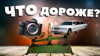 Фотоаппарат по цене лимузина