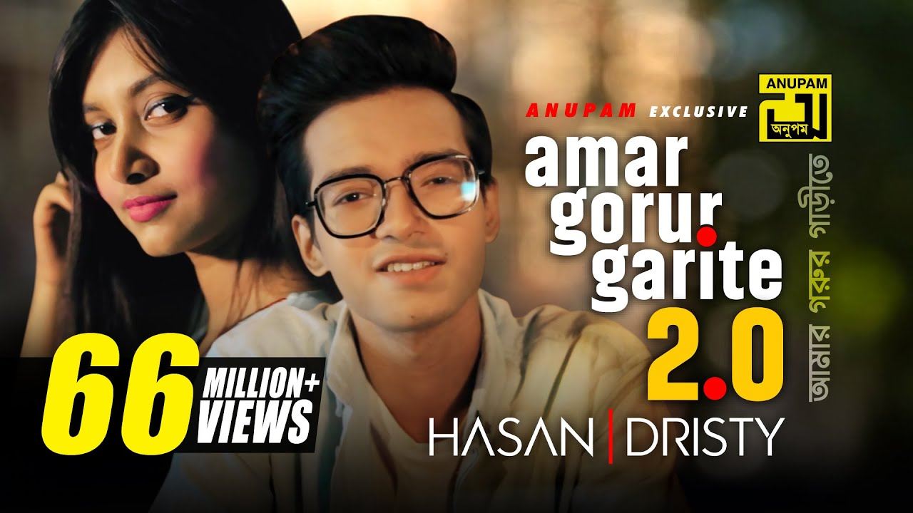 Download Amar Gorur Garite 2.0   আমার গরুর গাড়ীতে   HD   Hasan & Dristy   Anupam Music   New Music Video 2020