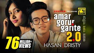 Amar Gorur Garite 2.0 | আমার গরুর গাড়ীতে | HD | Hasan & Dristy | Anupam Music | New Music Video 2020