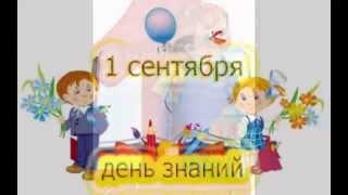 видео Поздравление с 1 сентября в прозе