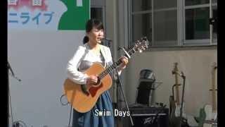 SwimDays / 今泉ひとみ