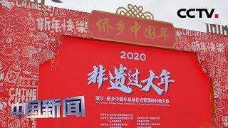 [中国新闻] 浙江青田:侨乡中国年 非遗过大年 | CCTV中文国际