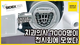 [전시회 투어]  서울 국제치과 전시회 - Sidex(…