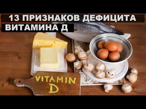 13 ПРИЗНАКОВ НЕХВАТКИ ВИТАМИНА Д.В каких продуктах содержится.