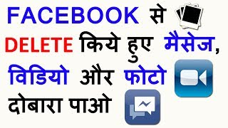 How to Recover Deleted Facebook Messages Photos and Videos Without any Software - in Hindi (2017)