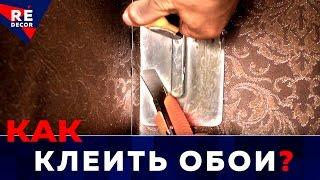 ОБОИ. Как Подрезать Внутренний Угол.(, 2015-07-11T15:00:00.000Z)
