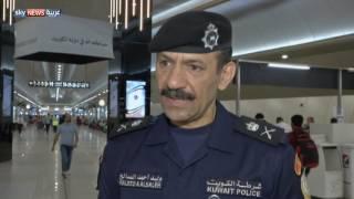 إجراءات أمنية جديدة في مطار الكويت