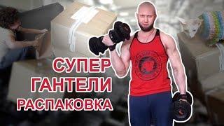 Супер Гантели Для Домашних Тренировок из США за 100 тысяч рублей!