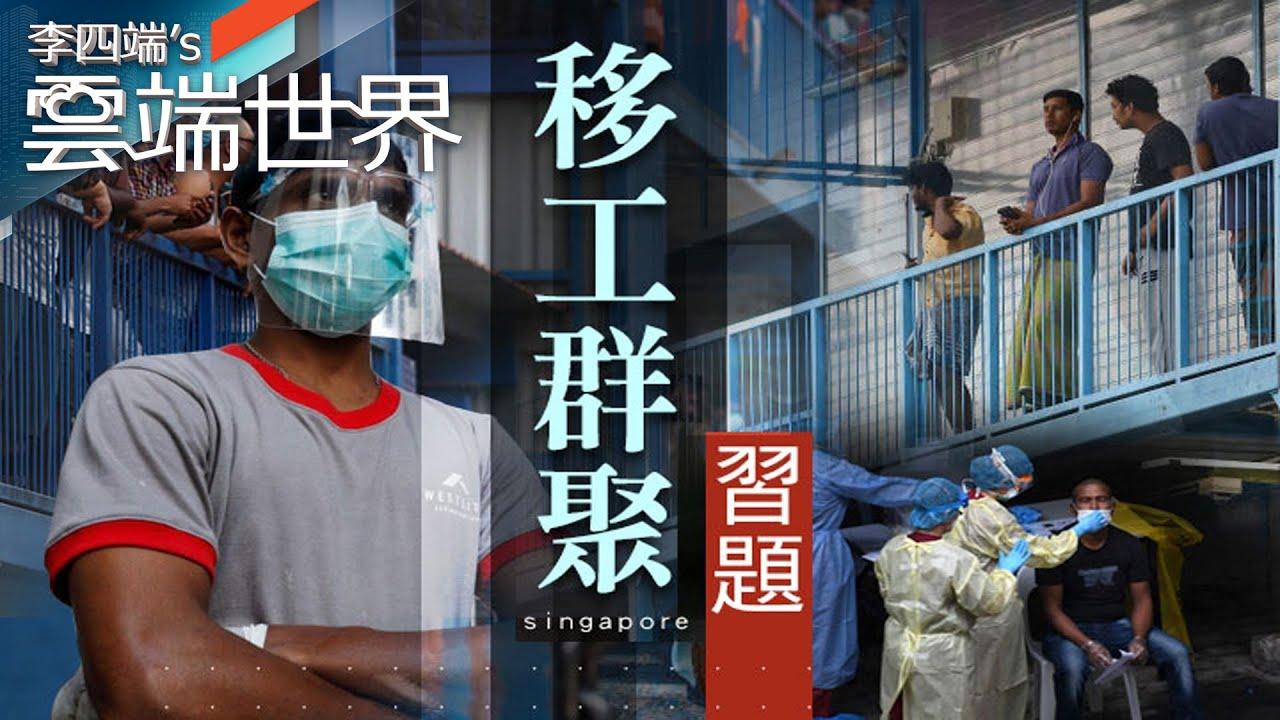 新加坡87%確診皆移工!高壓管控有成 幕後難忍-李四端的雲端世界