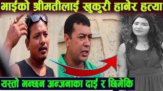 अञ्जना हत्या काण्ड- अञ्जनाका दाई आक्रोसित-डरलाग्दो घटना बारे छिमेकीले मुख खोले Anjana News
