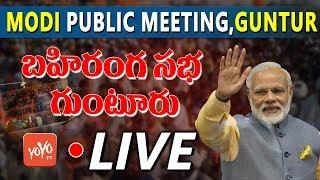 PM Modi LIVE | BJP Public Meeting at Guntur, Andhra Pradesh | #NarendraModi | YOYO TV Channel