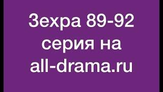 ЗЕХРА 88 СЕРИЯ КАЗАКША ОЗВУЧКА