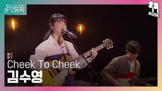 [올댓뮤직 All That Music] 김수영 - Cheek To Cheek (원곡 Irving Berlin…