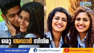 Oru Adaar Love Malayalam Movie Review | Priya Prakash Varrier, Omar Lulu | Deepika Movie Box
