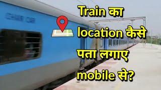 train live running status | how to watch live running train (Hindi)