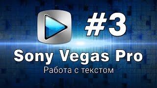 Sony Vegas Pro Работа с текстом Урок №3