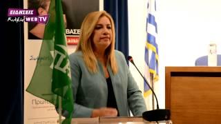 Ομιλία Γεννηματά στο Κιλκίς - Eidisis gr webTV