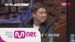 Mnet [음담패설] Ep.20 : 새로운 노이즈 마케팅, '디스'!