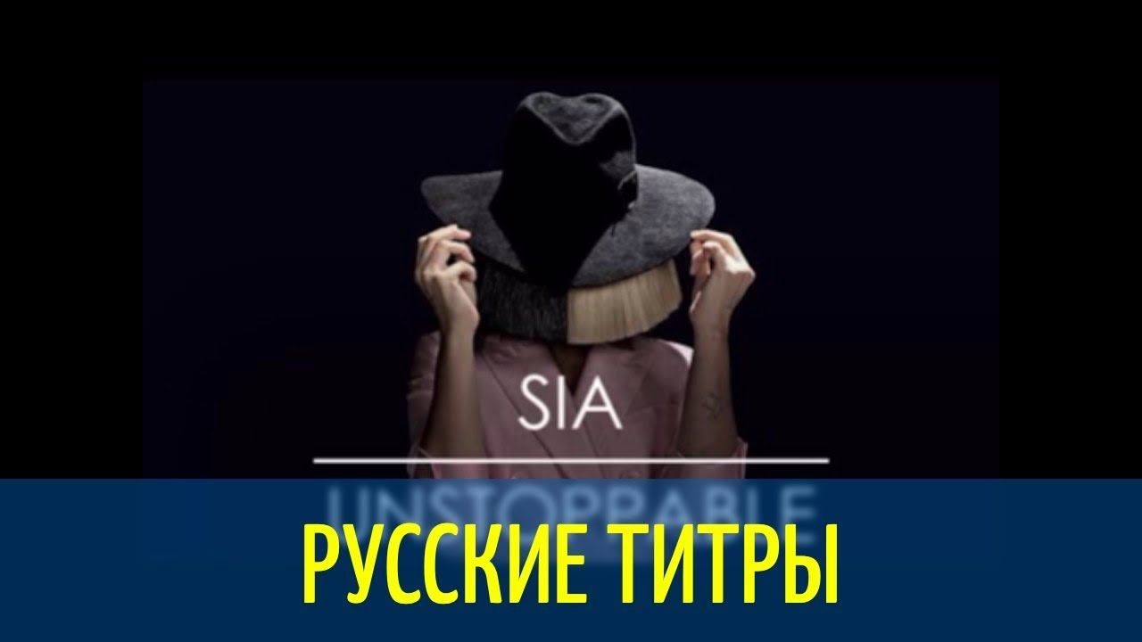 Sia - Unstoppable - Russian lyrics (русские титры) - YouTube