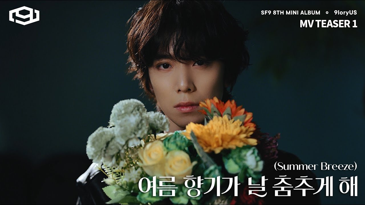 Teaser1] SF9 _ Summer Breeze(여름 향기가 날 춤추게 해) - YouTube