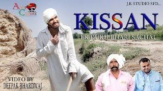 KISSAN # किसान # एक दुःख भरी सचाई || ANDI CHHORE || SATTA || haryanvi video