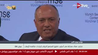 صباح ON - سامح شكري: هناك مشكلة في أسلوب تطبيق المجتمع الدولي لإجراءات مكافحة الإرهاب
