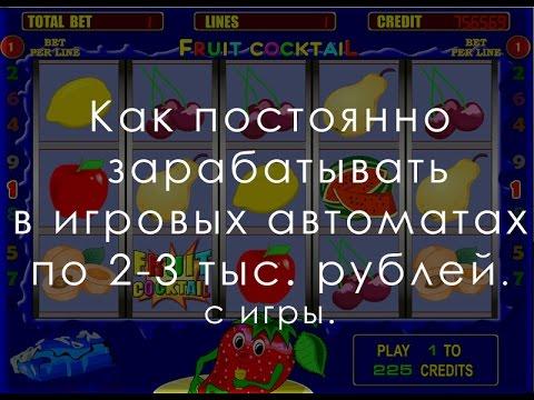 Видео Вулкан платинум казино как играть