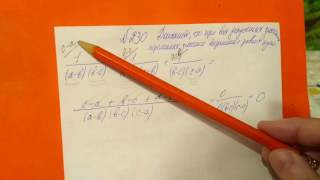 230 Алгебра 8 класс, Докажите что при всех допустимых значениях