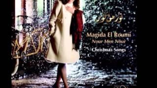 دق بوابن - ماجدة الرومي De2 Bwabon - Majida El Roumy Christmas Album 2013