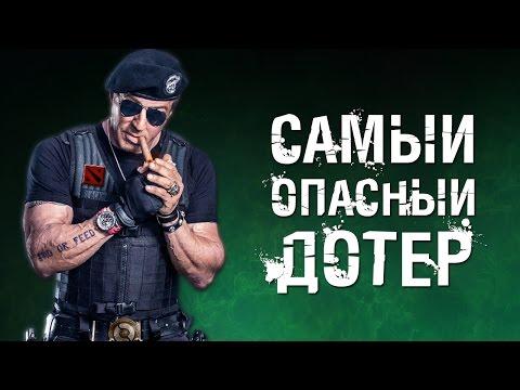 видео: САМЫЙ ОПАСНЫЙ ДОТЕР