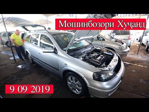 Худжанд! Opel Караван, Astra J, Opel Vectra, Zafira Ops, Opel B Toyota Verso Toyota Camry , Toyota 4