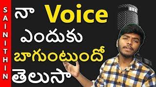 how to edit voice in audacity and make your voice sound better | ఇలా చేస్తే వాయిస్ బాగుంటుంది