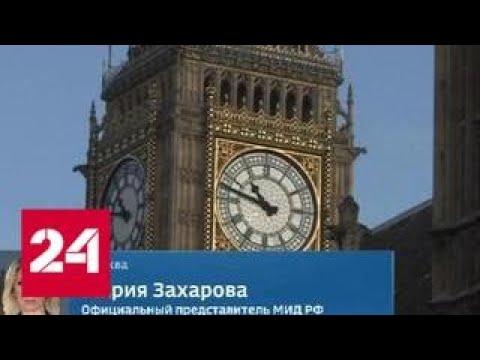 Мария Захарова: призываем Великобританию объяснить, почему не дают визу Виктории Скрипаль - Россия…