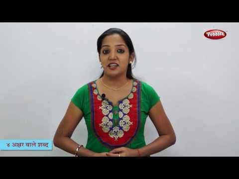 2 Letter Words, 3 Letter Words, 4 Letter Words, 5 Letter Words | हिन्दी शब्द | Varnamala | Phonics