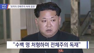 """[VOA 뉴스] """"최악의 전체주의 독재 정권"""""""