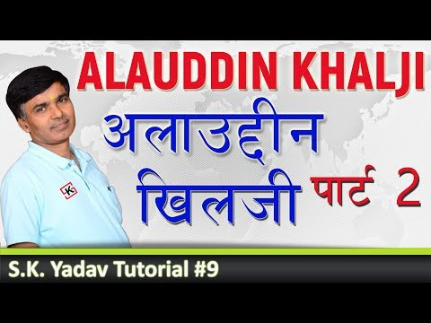 Medieval History, मध्यक़ालीन भारत का इतिहास Alaluddin Khalji PART 2 (S K Yadav Tutorial #8)