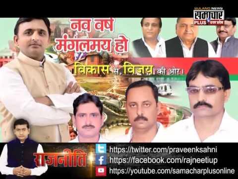 Rajneeti: Barabanki MLA Suresh Yadav Hungry Camera Clicks,Stands on Chair for Photos