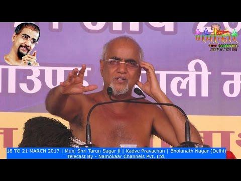 18 to 21 March 2017 । Kadve Pravachan । Muni Tarun Sagar ji । Bholanath Nagar । Namokar Jain Channel