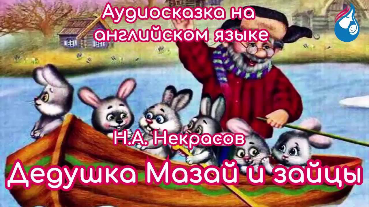 """Аудиосказка на английском языке """"Дедушка Мазай и зайцы"""""""