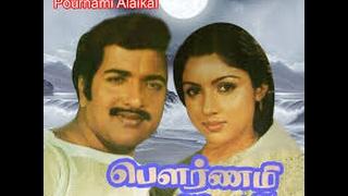 Ambika, Revathi In-Pournami alaigal -பௌர்ணமிஅலைகள்-Super Hit Tamil H D Full Movie