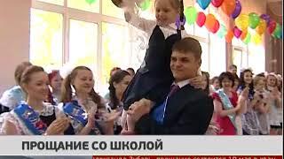Прощание со школой. Новости 18/05/2018. GuberniaTV