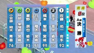 ◆2020.07.08【モーニング競輪 日本トーターカップ FⅡ】A級決勝戦