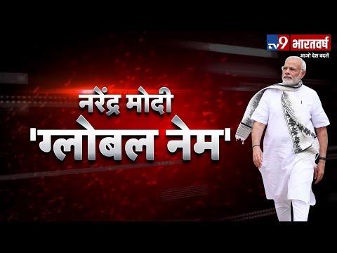 Howdy Modi से Pakistan में हाय-तौबा, Houston में PM Modi ने दिया Kashmir पर PAK को करारा जवाब