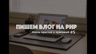[PHP] Пишем простой и красивый блог. Редактирование и удаление новостей. Часть #5