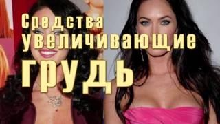 Увеличить_грудь_в_30_лет(, 2014-04-01T09:45:30.000Z)