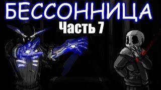 UNDERTALE INSOMNIA RUS 【Undertale comix dub】7 часть